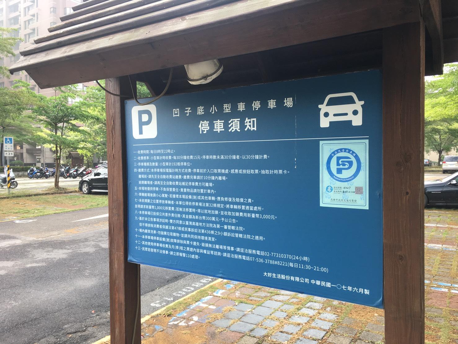 合法民營停車場張貼認證標章照片